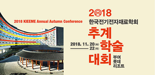Autumn Conference2018